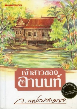 260px-Jao_Sao_Kong_Arnon_book_cover