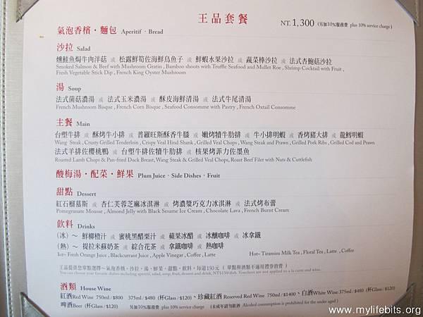 「王品牛排創始店」台中文心店 (1)