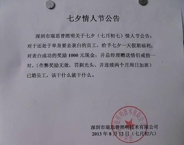 七夕情人節公告:表白成功獎勵1000元RBM