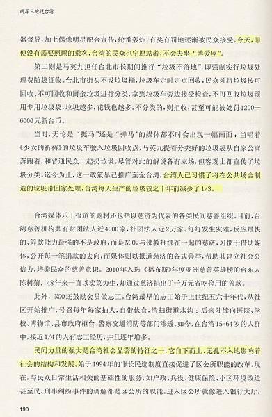 「台灣最美的風景是人」就因為台灣的超商太便利,年輕人都不願意結婚了。 -5