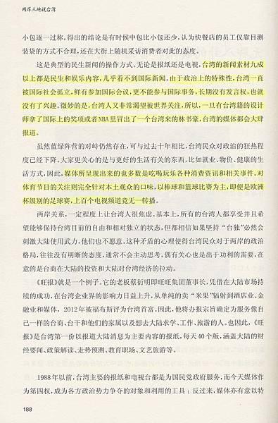 「台灣最美的風景是人」就因為台灣的超商太便利,年輕人都不願意結婚了。 -3