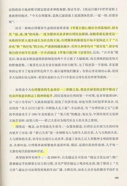 「台灣最美的風景是人」就因為台灣的超商太便利,年輕人都不願意結婚了。 -4