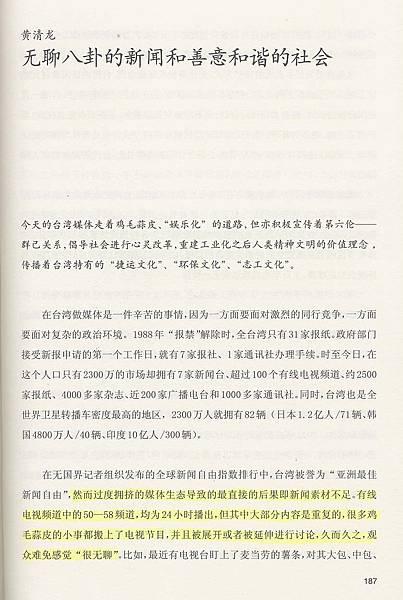 「台灣最美的風景是人」就因為台灣的超商太便利,年輕人都不願意結婚了。 -2