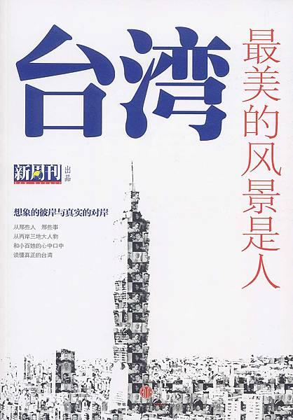「台灣最美的風景是人」就因為台灣的超商太便利,年輕人都不願意結婚了。 -1