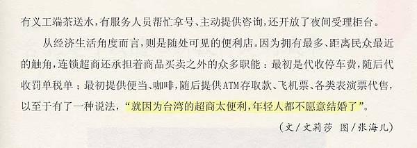 「台灣最美的風景是人」就因為台灣的超商太便利,年輕人都不願意結婚了。 -6