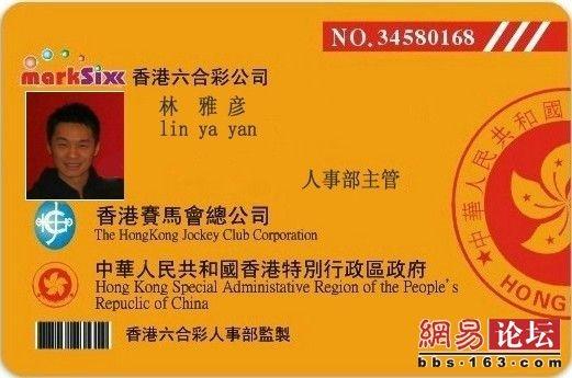 悲慘的代價-香港馬會的騙局