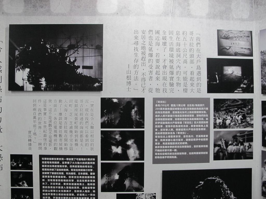 怪獸之王哥吉拉特展Godzilla (4).JPG