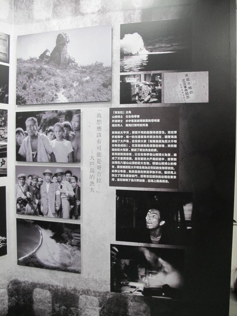 怪獸之王哥吉拉特展Godzilla (3).JPG