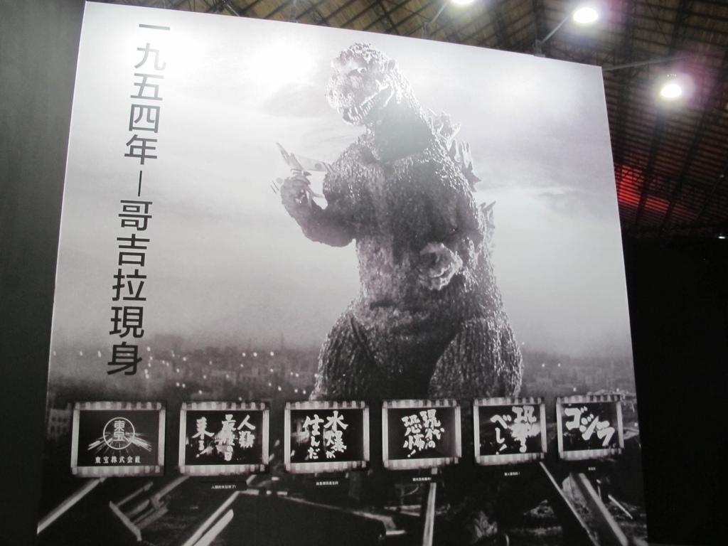 怪獸之王哥吉拉特展Godzilla (2).JPG