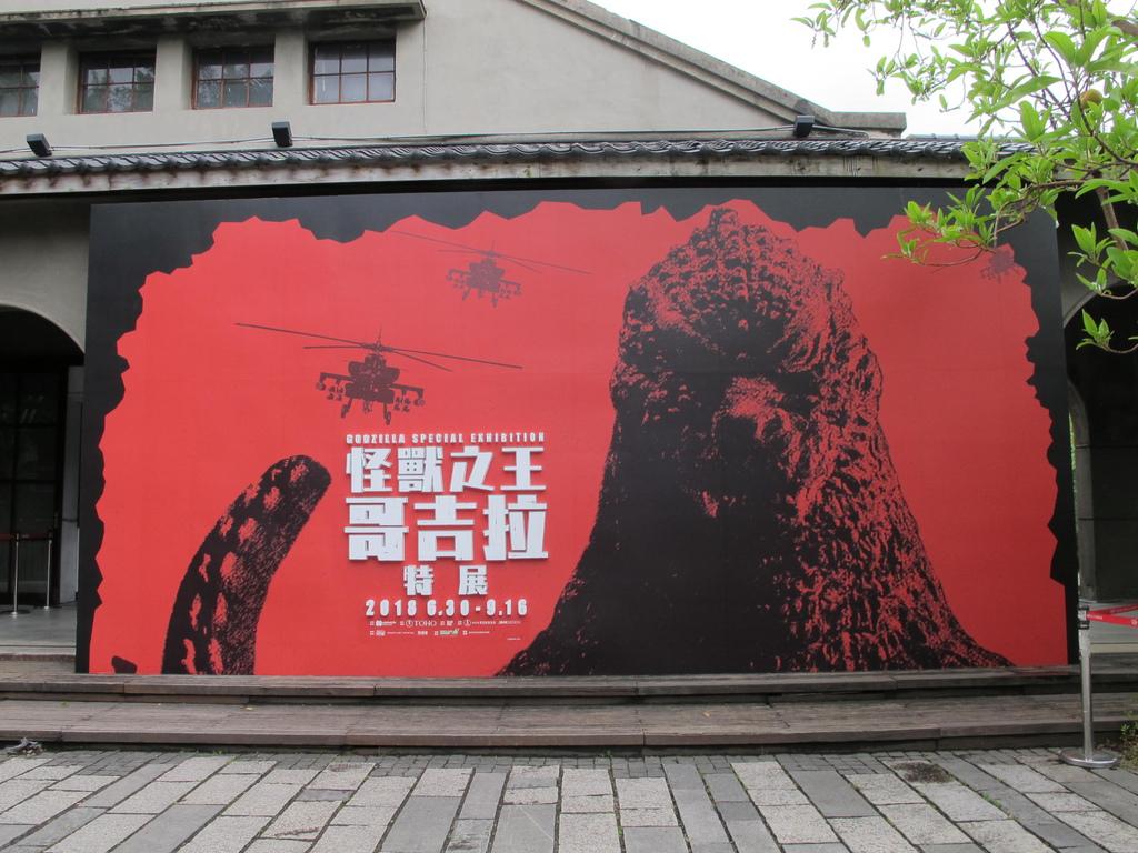 怪獸之王哥吉拉特展Godzilla (1).JPG