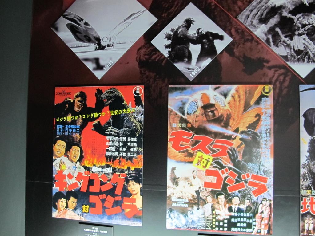 怪獸之王哥吉拉特展Godzilla (9).JPG