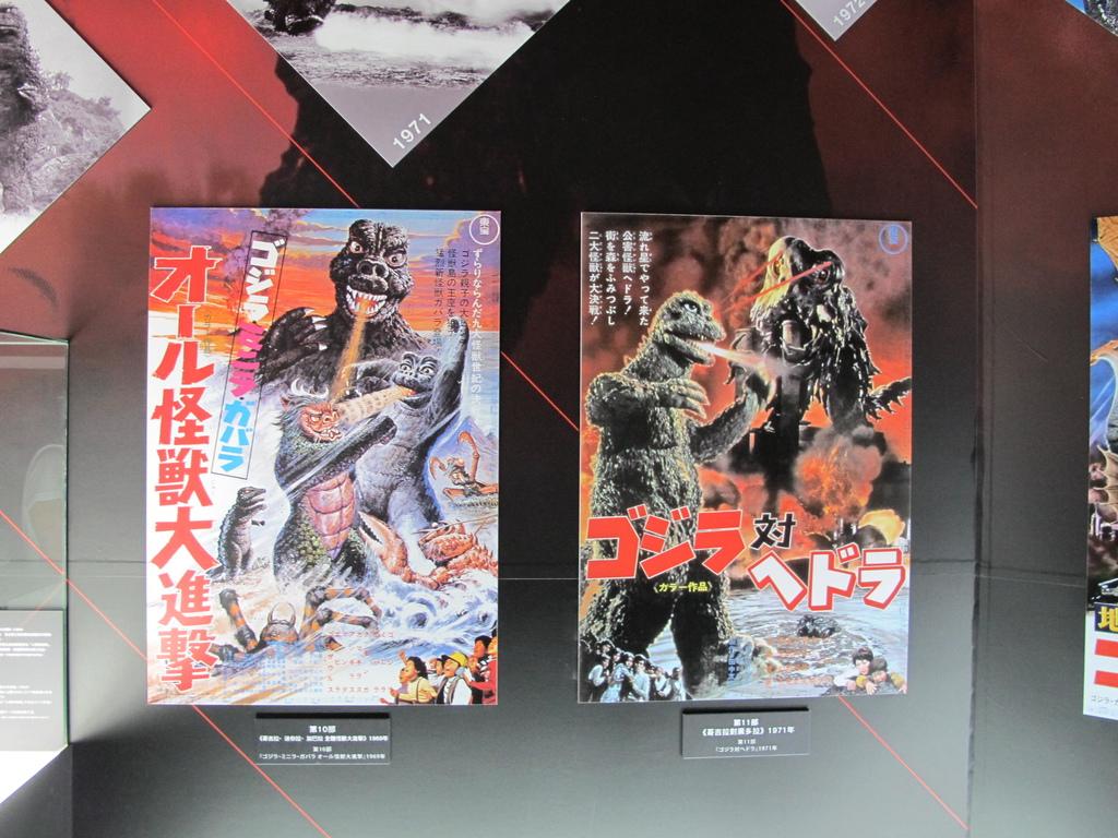 怪獸之王哥吉拉特展Godzilla (13).JPG