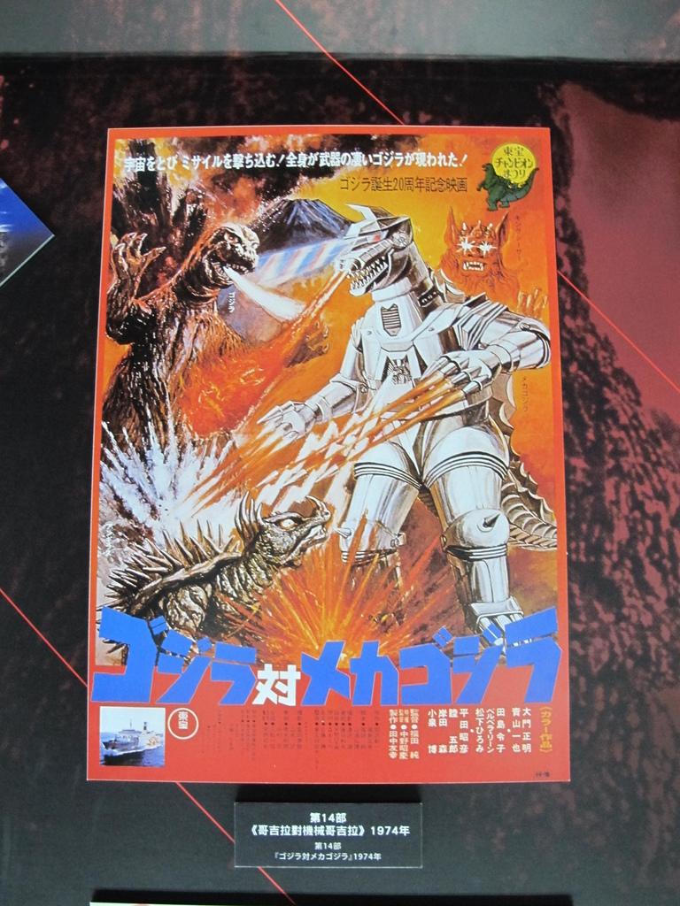 怪獸之王哥吉拉特展Godzilla (16).JPG
