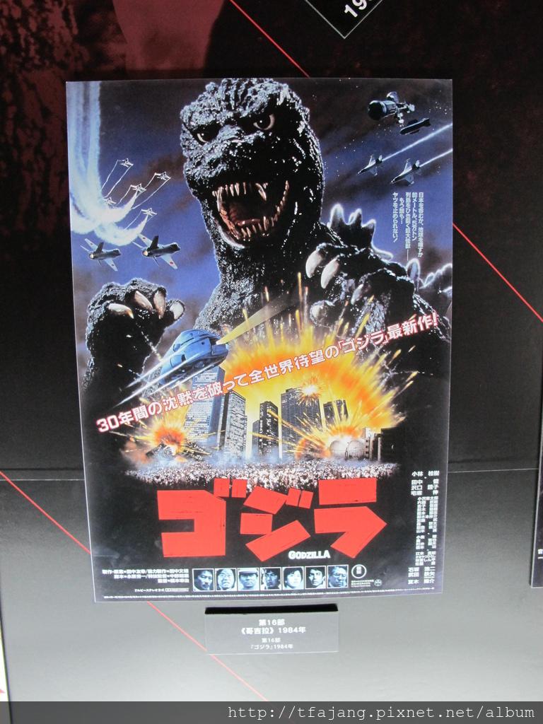 怪獸之王哥吉拉特展Godzilla (17).JPG