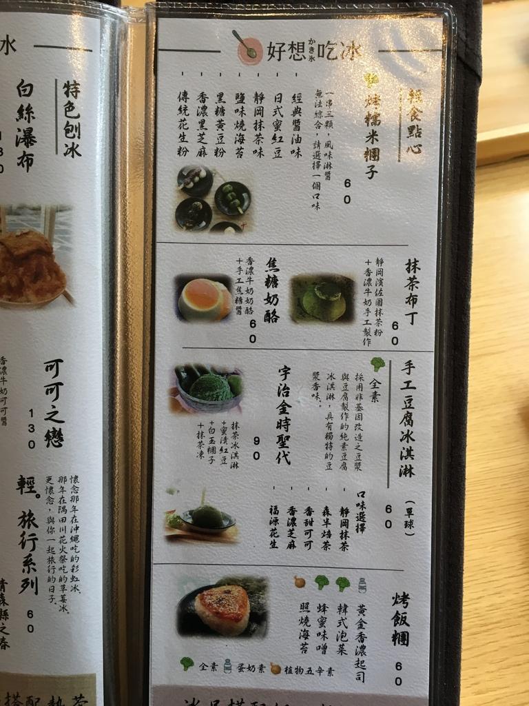 『好想吃冰かき氷』黑部立山 (8).JPG
