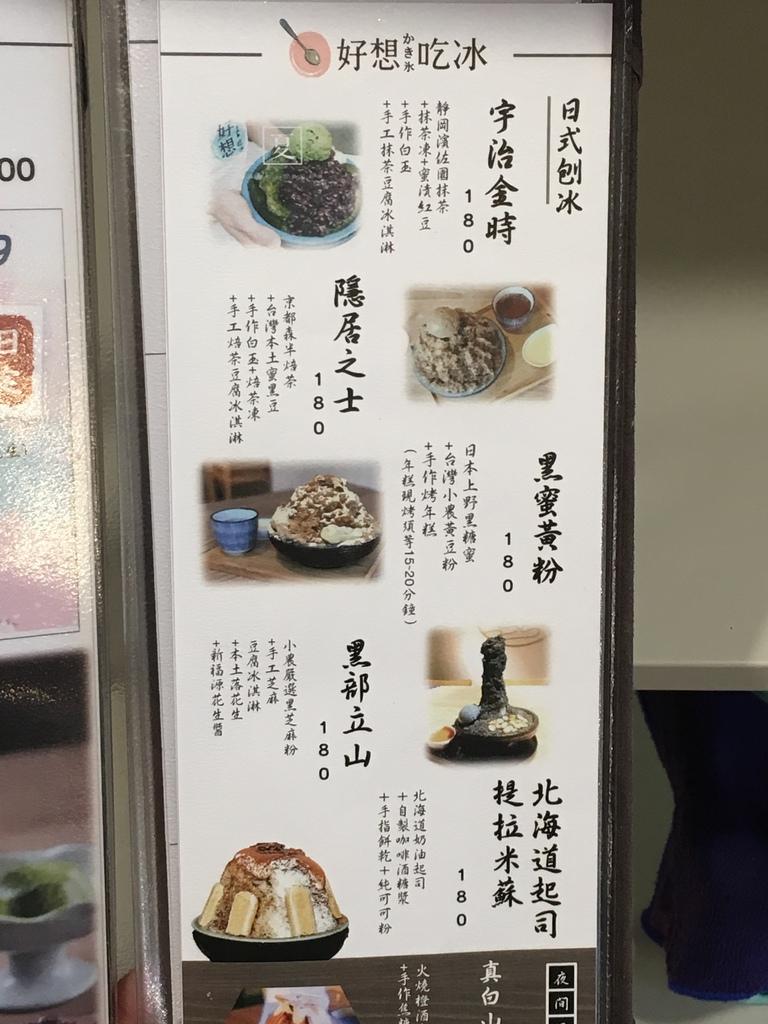 『好想吃冰かき氷』黑部立山 (6).JPG