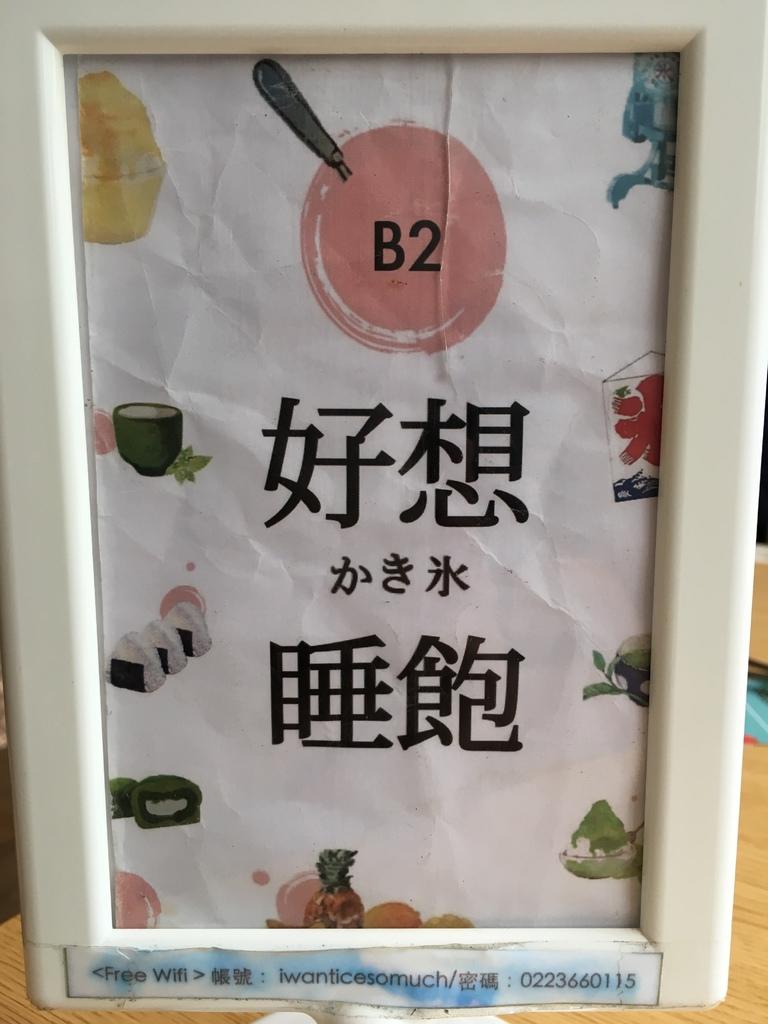 『好想吃冰かき氷』黑部立山 (11).JPG