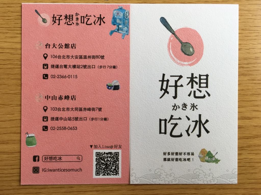 『好想吃冰かき氷』黑部立山 (10).JPG