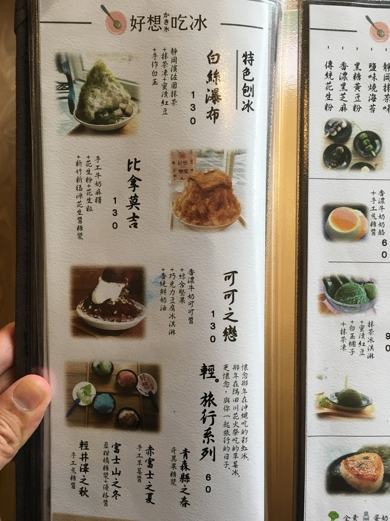 『好想吃冰かき氷』黑部立山 (7).JPG