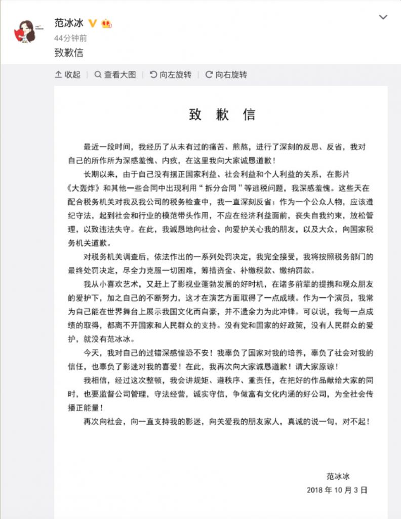 「沒有黨和國家的好政策,就沒有范冰冰!」范冰冰公開道歉信(全文).png