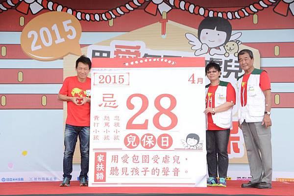 2015用愛包圍受虐兒活動