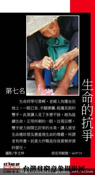 台灣貧窮意象攝影展-第七名-生命的抗爭.jpg