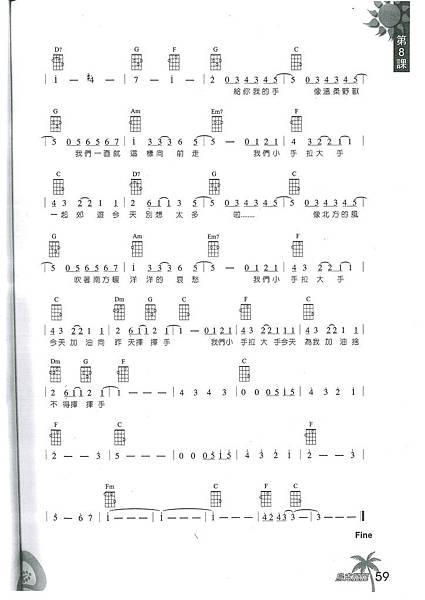 小手拉大手譜 (3)