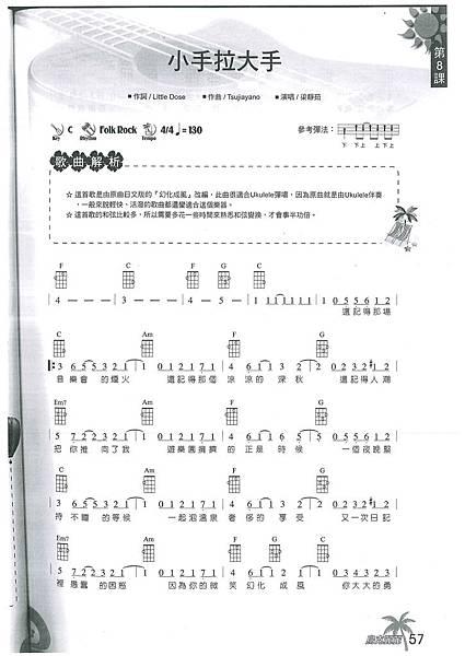 小手拉大手譜 (1)