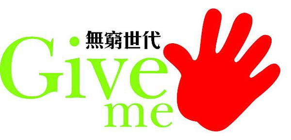 Give me five! 無窮世代