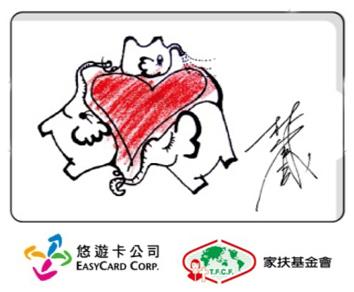 林佑威悠遊卡畫作