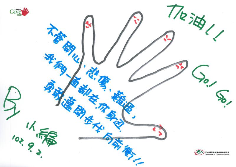 愛的Give me five