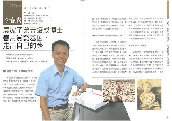 2014 家扶金扶獎-李春成_P1