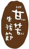甘苦生活節活動圖
