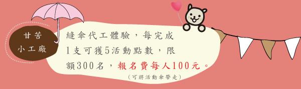 甘苦小工廠banner