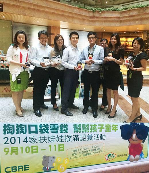2014CBRE公益活動