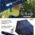 甘苦小工廠-洋傘實體照