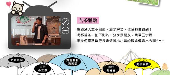 2014家扶甘苦生活節特輯_04.jpg