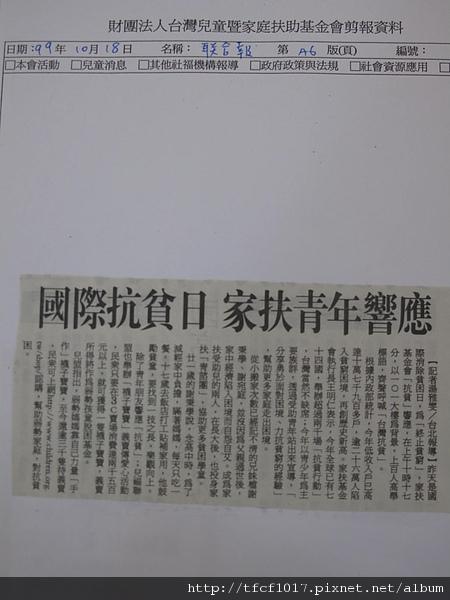 newspaper_聯合報(A6)_101018.JPG