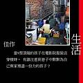 台灣貧窮意象攝影展-佳作-生活.jpg