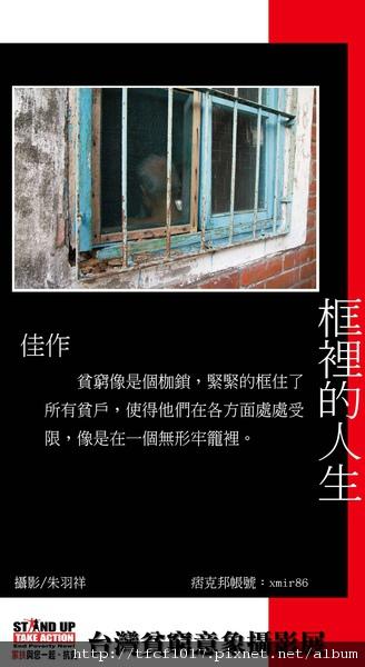 台灣貧窮意象攝影展-佳作-框裡的人生.jpg