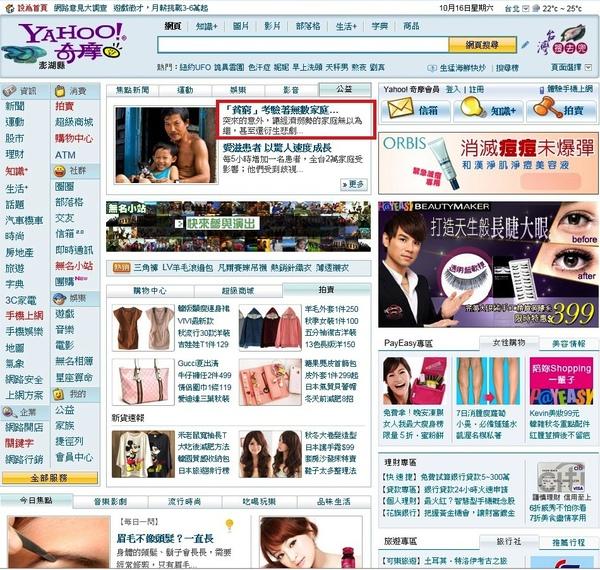 Yahoo!首頁話題991016.jpg