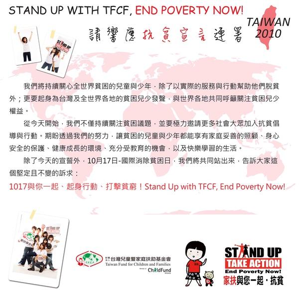 2010抗貧宣言(明信片版)