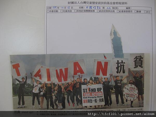 newspaper_中國時報_101018.JPG