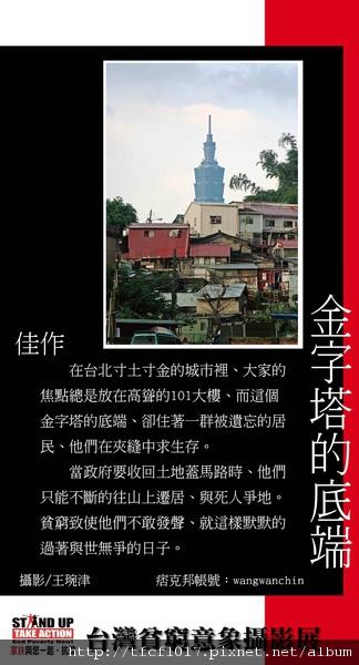 台灣貧窮意象攝影展-佳作-金字塔的底端.jpg
