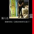 台灣貧窮意象攝影展-第八名-當.jpg