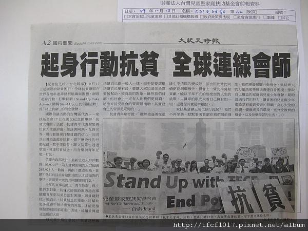 newspaper_大紀元_101018.JPG