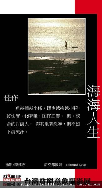台灣貧窮意象攝影展-佳作-海海人生.jpg