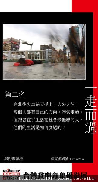 台灣貧窮意象攝影展-第二名-一走而過.jpg