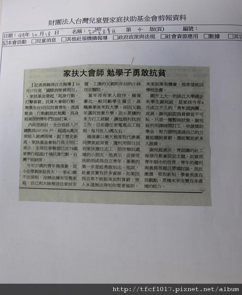 99101台灣立報8.JPG