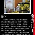 台灣貧窮意象攝影展-佳作-家庭代工.jpg